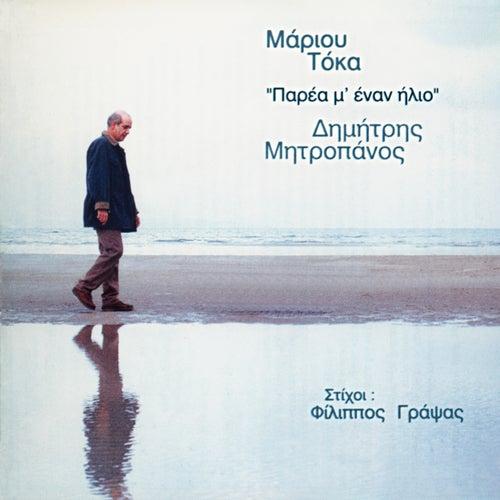 Parea M' Enan Ilio de Dimitris Mitropanos (Δημήτρης Μητροπάνος)