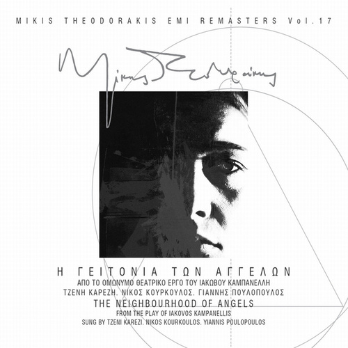 I Gitonia Ton Aggelon (Remastered) by Mikis Theodorakis (Μίκης Θεοδωράκης)