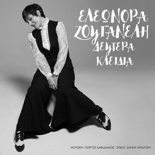 Deftera Klidia by Eleonora Zouganeli (Ελεωνόρα Ζουγανέλη)