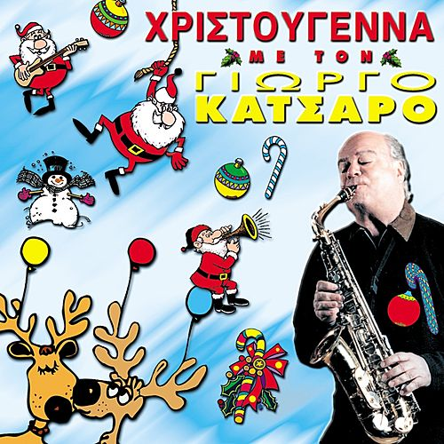 Christougenna me ton Giorgo Katsaro by Various Artists