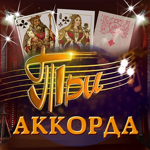 Три аккорда by Various Artists