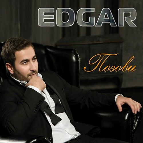 Позови de Edgar