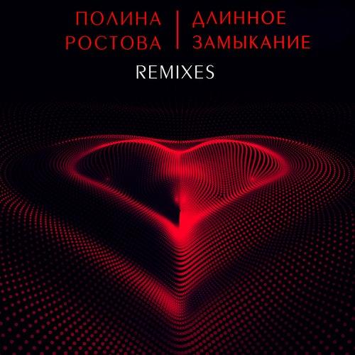 Длинное замыкание (Remixes) by Полина Ростова