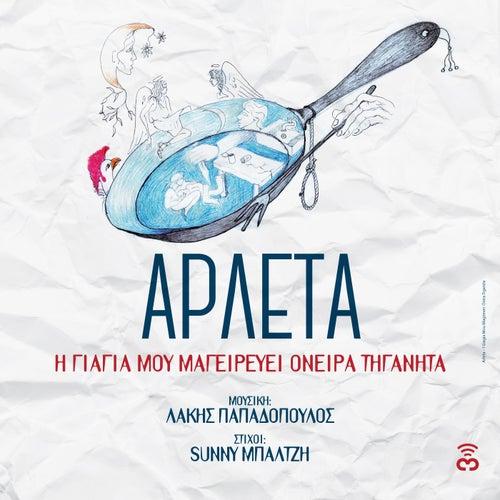 I Giagia Mou Magirevei Onira Tiganita by Arleta (Αρλέτα)
