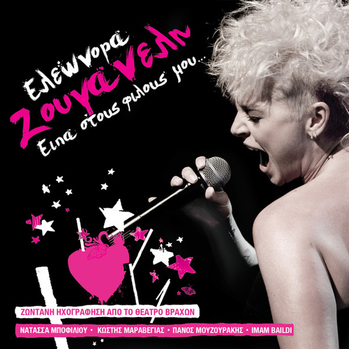 Ipa Stous Filous Mou... (Live) by Eleonora Zouganeli (Ελεωνόρα Ζουγανέλη)