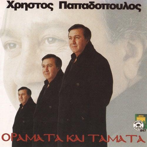 Oramata ke tamata by Christos Papadopoulos (Χρήστος Παπαδόπουλος)
