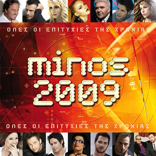 Minos 2009 von Various Artists