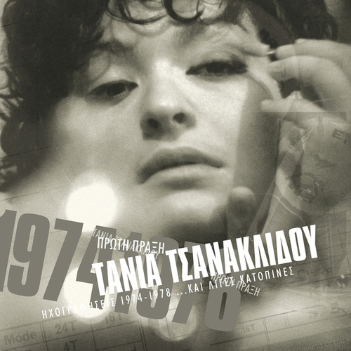 Proti Praxi - Ihografisis 1974-1978... & Liges Katopines von Tania Tsanaklidou (Τάνια Τσανακλίδου)