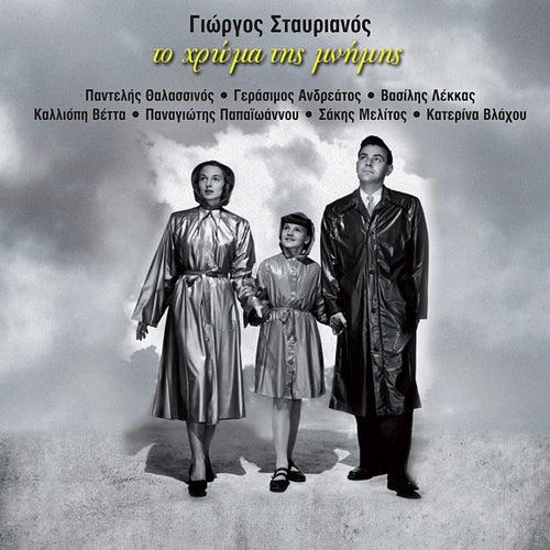 To Hroma Tis Mnimis by Giorgos Stavrianos (Γιώργος Σταυριανός)