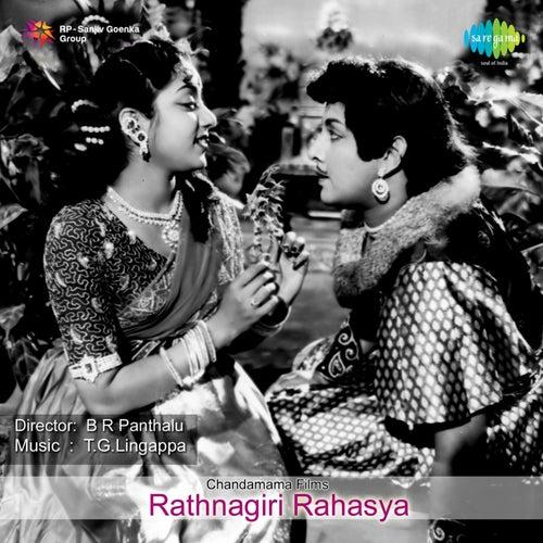 Rathnagiri Rahasya (Original Motion Picture Soundtrack) de Various Artists