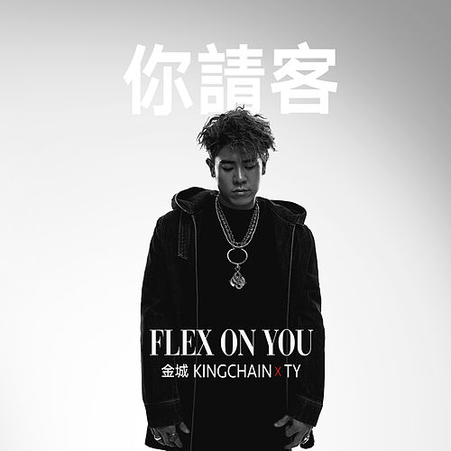 Flex On You de King Chain