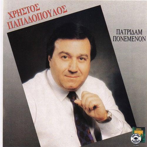 Patridam ponemenon by Christos Papadopoulos (Χρήστος Παπαδόπουλος)
