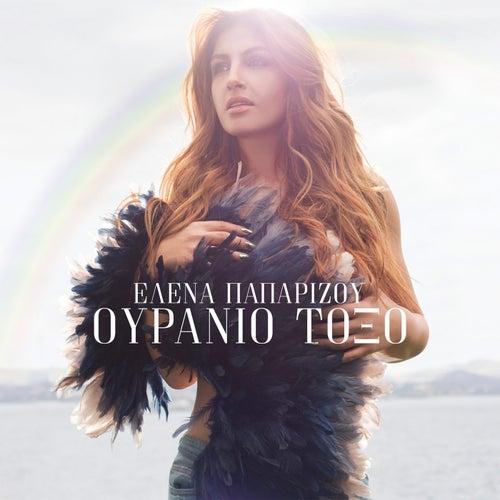 Ouranio Toxo de Helena Paparizou (Έλενα Παπαρίζου)