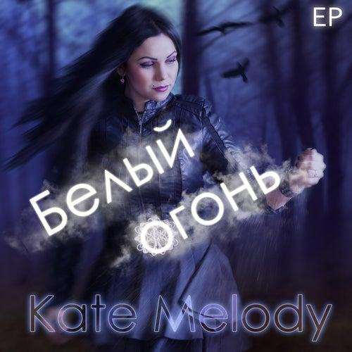 Белый огонь by Kate Melody