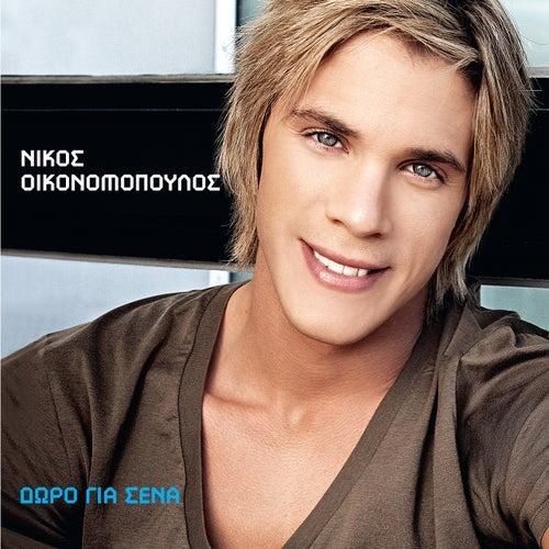 Nikos Oikonomopoulos:
