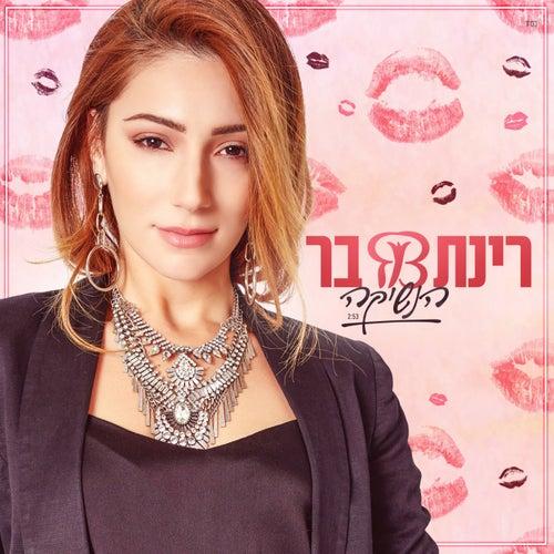 Haneshika von Rinat Bar