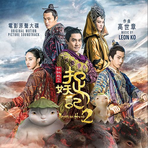 Monster Hunt 2 (Original Motion Picture Soundtrack) by Leon Ko