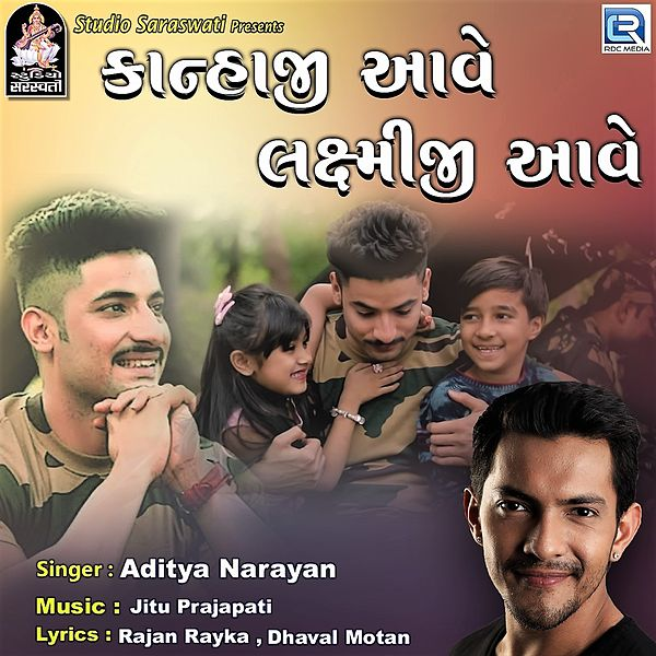 Kanhaji Aave Laxmiji Aave by Aditya Narayan