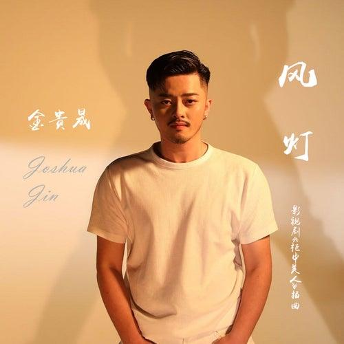 Feng Deng de Joshua Jin