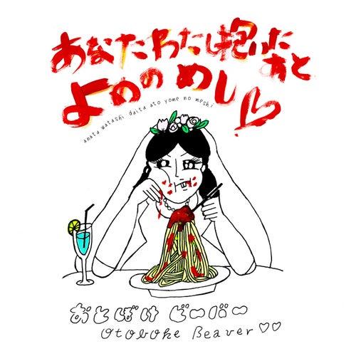 Anata Watashi Daita Ato Yome No Meshi by Otoboke Beaver