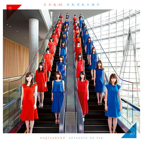 Sorezoreno Isu (Special Edition) von Nogizaka46
