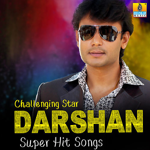 Darshan Super Hit Songs by Various Artists