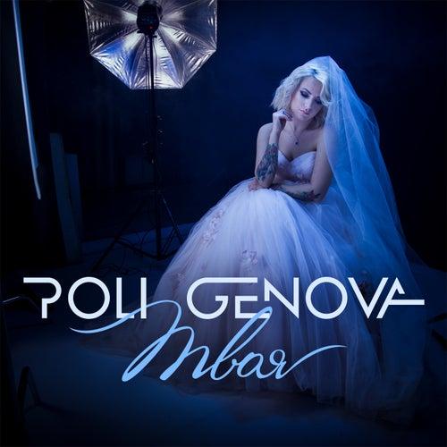 Твоя von Poli Genova