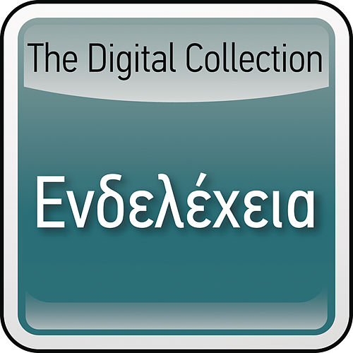 The Digital Collection by Endelehia (Ενδελέχεια)