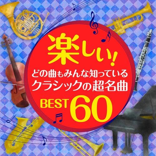 Funny Famous Classics Best 60 von Various Artists