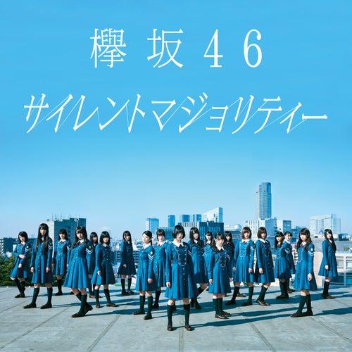 Silent Majority (Special Edition) von 欅坂46