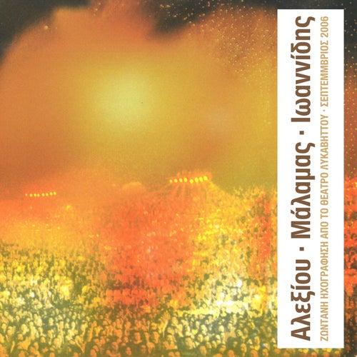 Alexiou - Malamas - Ioannidis (Live) by Various Artists