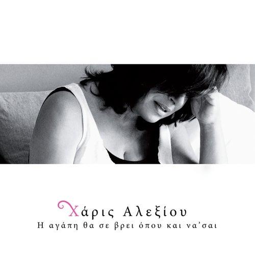 I Agapi Tha Se Vri Opou Ke Na 'Se von Haris Alexiou (Χάρις Αλεξίου)