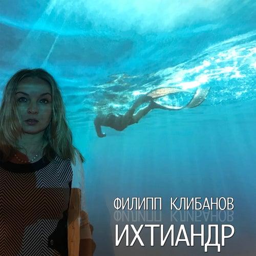 Ихтиандр van Филипп Клибанов