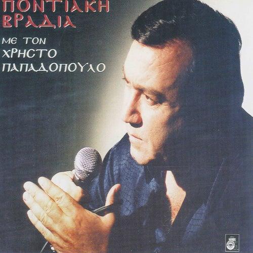 Pontiaki vradia me ton Christo Papadopoulo - Live by Christos Papadopoulos (Χρήστος Παπαδόπουλος)
