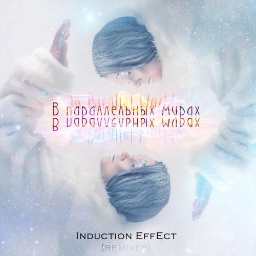В параллельных мирах (Remixes) by Induction Effect