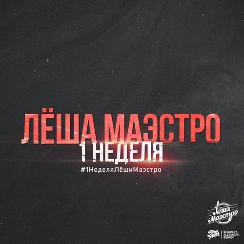 1 Неделя von Лёша Маэстро