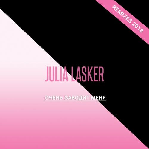 Очень заводит меня (Remixes 2018) de Julia Lasker