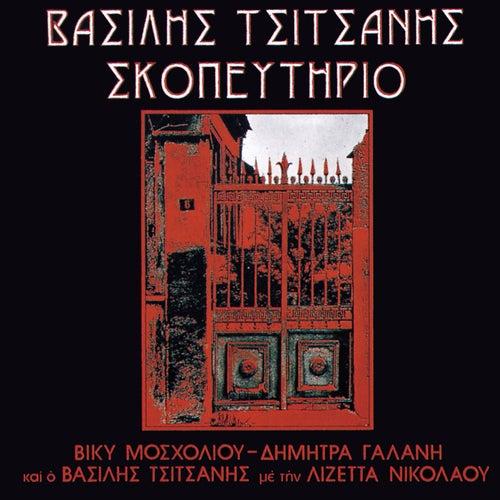 Skopeftirio by Vasilis Tsitsanis (Βασίλης Τσιτσάνης)
