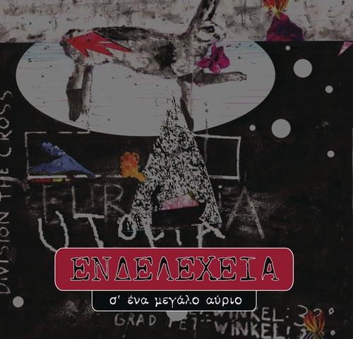 S' Ena Megalo Avrio by Endelehia (Ενδελέχεια)