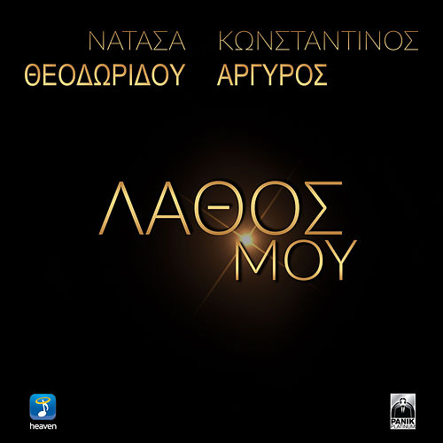 Natasa Theodoridou & Konstantinos Argiros: