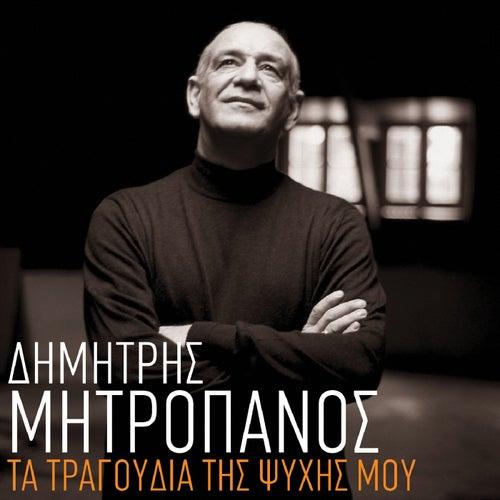 Ta Tragoudia Tis Psihis Mou von Dimitris Mitropanos (Δημήτρης Μητροπάνος)