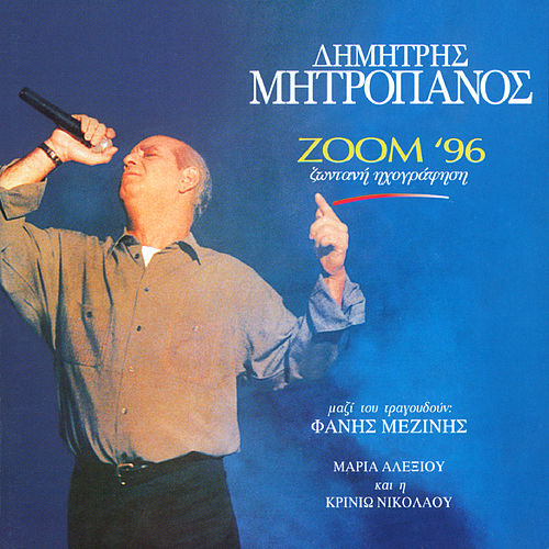 Zoom '96 (Live) von Dimitris Mitropanos (Δημήτρης Μητροπάνος)