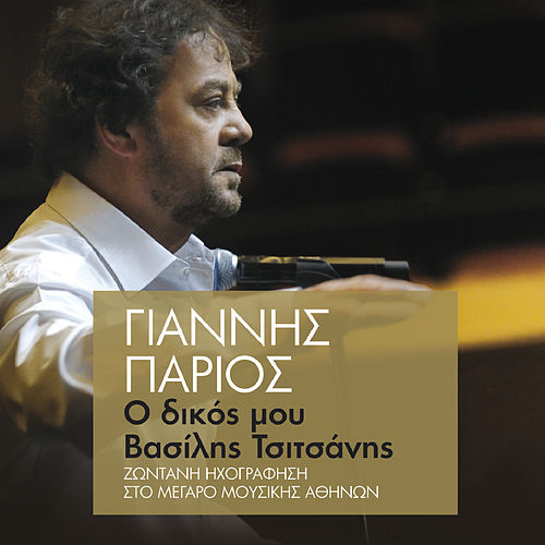 O Dikos Mou Vasilis Tsitsanis (Live) by Yannis Parios (Γιάννης Πάριος)