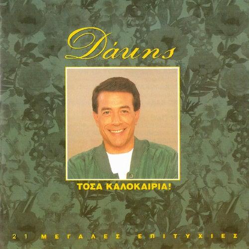 Tosa Kalokeria - 21 Megales Epitihies by Dakis (Δάκης)