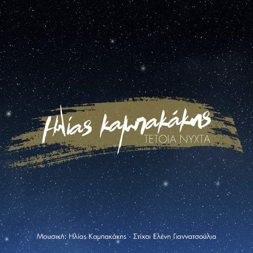 Ilias Kampakakis: