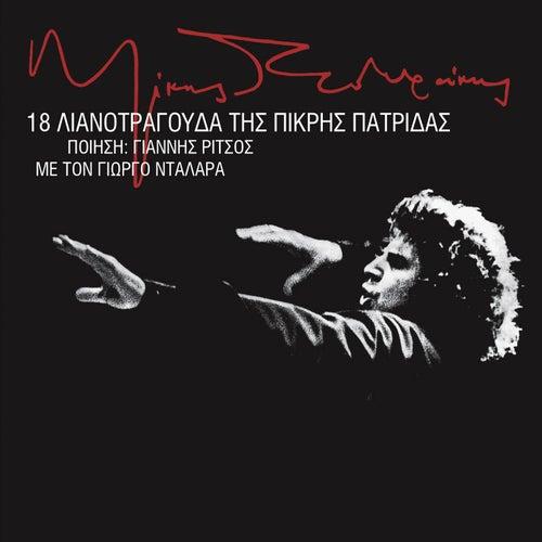 18 Lianotragouda Tis Pikris Patridas (Remastered) by Giorgos Dalaras (Γιώργος Νταλάρας)