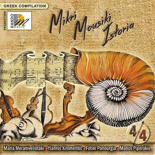 Mikri Mousiki Istoria by Various Artists