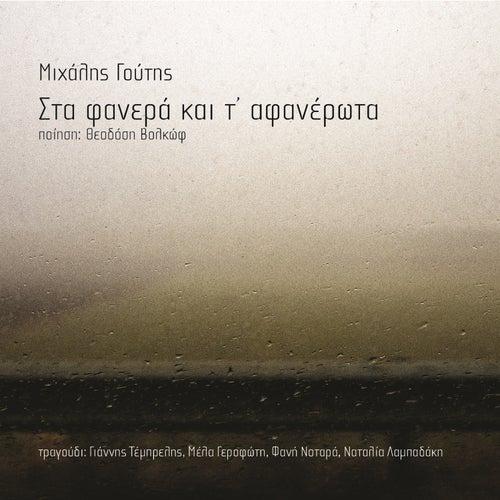 Sta Fanera Kai T' Afanerota by Michalis Goutis