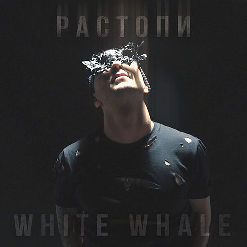 Растопи by White Whale