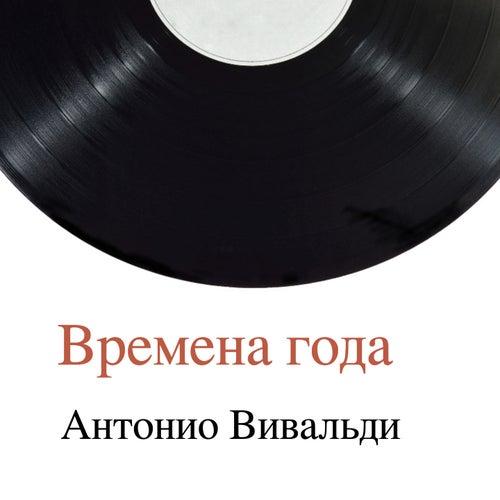 Времена года von Antonio Vivaldi